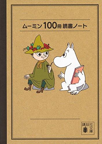 ムーミン100冊読書ノート 講談社文庫