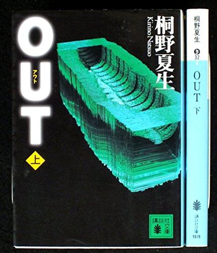 桐野夏生 OUT 上下巻セット (講談社文庫)