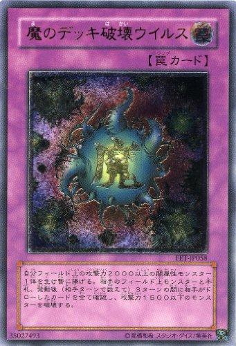 【遊戯王】 魔のデッキ破壊ウイルス (レリーフ) [FET-JP58]