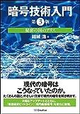 暗号技術入門 第3版
