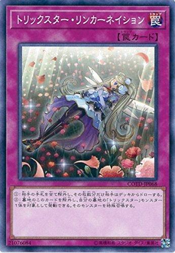 遊戯王OCG トリックスター・リンカーネイション COTD-JP068