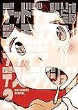 デッドデッドデーモンズデデデデデストラクション(2) (ビッグコミックス)