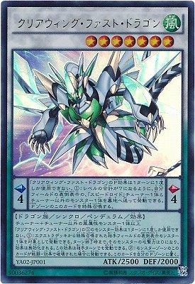 遊戯王/プロモーション/YA02-JP001 クリアウィング・ファスト・ドラゴン【ウルトラレア】