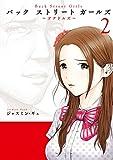 Back Street Girls(2) (ヤングマガジンコミックス)