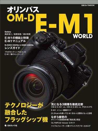 オリンパスOMーD EーM1 WORLD―テクノロジーが融合したフラッグシップ機 (日本カメラMOOK)