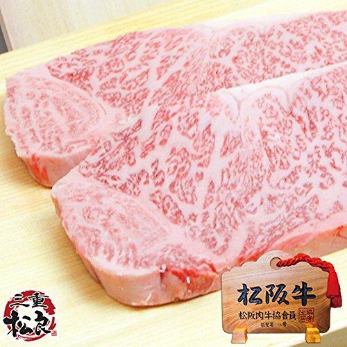 ステーキの王様松阪牛をプレゼント