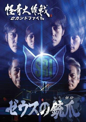 怪奇大作戦 セカンドファイル ゼウスの銃爪 [DVD]