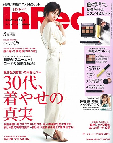 In Red(インレッド) 2018年 5月号