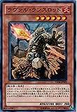 遊戯王カード 【ラヴァル・ランスロッド】 VE04-JP003-UR 《Vジャンプエディション》