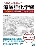 つくりながら学ぶ! 深層強化学習 ~PyTorchによる実践プログラミング~