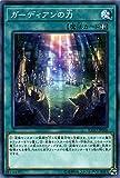 遊戯王/ガーディアンの力(ノーマル)/エクストリーム・フォース