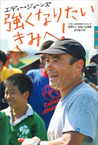 強くなりたいきみへ! ラグビー元日本代表ヘッドコーチ エディー・ジョーンズのメッセージ 世の中への扉