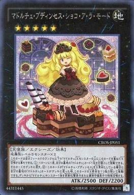 遊戯王 マドルチェ・プディンセス・ショコ・ア・ラ・モード シークレット CROS-JP051-SE