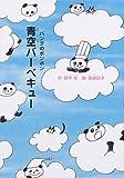 青空バーベキュー (パンダのポンポン)