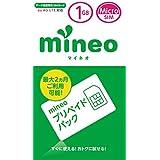 mineo プリペイドパック 1GB MicroSIM au 4G LTE対応開通期限2017年2月末