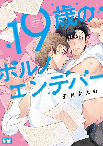 19歳のポルノエンデバー (バンブーコミックス 麗人uno!)