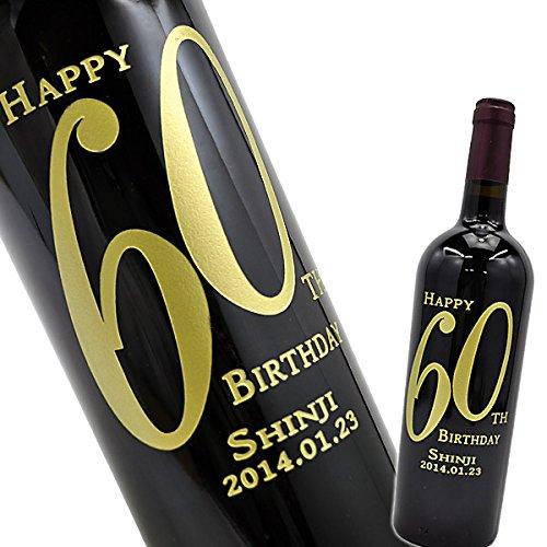 名前入りワインを還暦祝いにプレゼント
