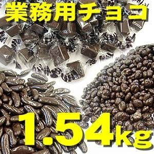 業務用チョコレート詰め合わせ1.54kg!! フ [並行輸入品]