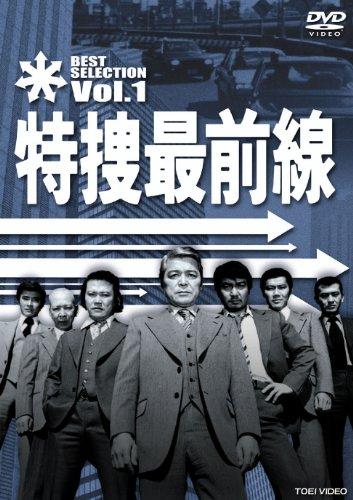 特捜最前線 BEST SELECTION VOL.1【DVD】
