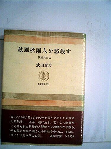 秋風秋雨人を愁殺す―秋瑾女士伝 (1976年) (筑摩叢書)