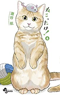ねこったけ! 4 (少年サンデーコミックス)