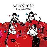 kissはあげない(CD+DVD)