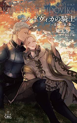 ルドヴィカの騎士 ~奇跡の泉・銀~ (CROSS NOVELS)