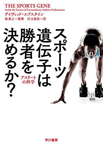 スポーツ遺伝子は勝者を決めるか?──アスリートの科学 (ハヤカワ・ノンフクション文庫)