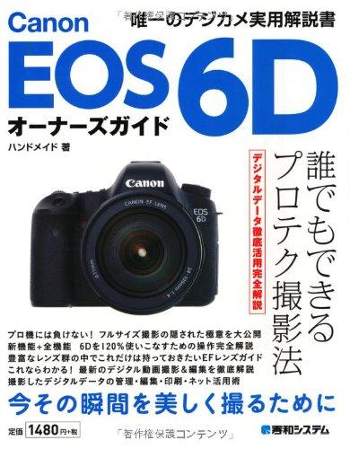 Canon EOS 6Dオーナーズガイド