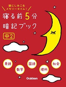 中2 英語・数学・国語・理科・社会 (寝る前5分暗記ブック)