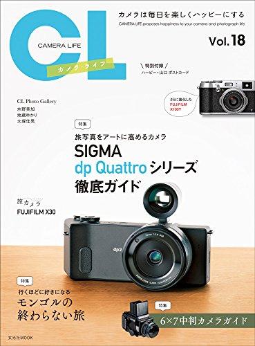 カメラ・ライフ Vol.18