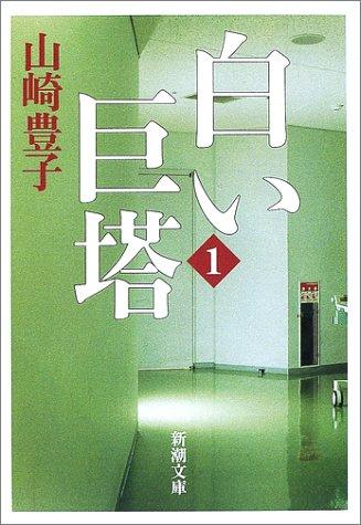 白い巨塔〈第1巻〉 (新潮文庫)