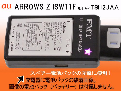 500mA EMT:au ARROWS Z ISW11F電池パック TSI12UAA専用充電器:バッテリーチャージャー:USB出力付1000mA:スマートフォン:携帯電話:リチウムイオンバッテリー充電器:AC100V-240V対応:
