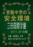 受験中学の安全環境/三田国際学園 2017-2018: 地震、交通事故、犯罪のリスクは。受験が可能な都内中学100校をランキング