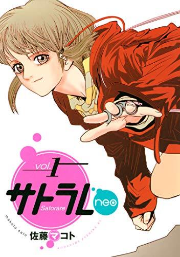 サトラレneo(1) (イブニングコミックス)