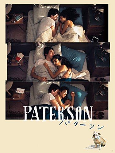 パターソン(字幕版)