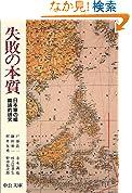 失敗の本質日本軍の組織論的研究 中公文庫