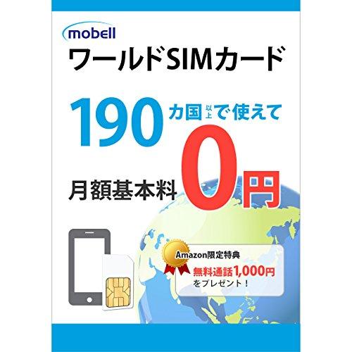モベル SIMフリーに合わせて世界で使える海外用ワールドSIMカード:マイクロSIM
