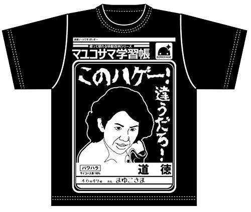 ヲワタTシャツ マユコ様学習帳! (L, 黒)