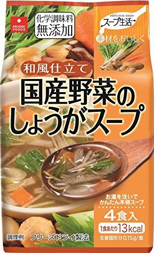 アスザックフーズ 国産野菜のしょうがスープ 4食入