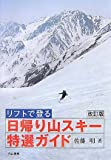 リフトで登る日帰り山スキー特選ガイド