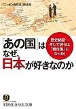 「あの国」はなぜ、日本が好きなのか: 歴史秘話…そして彼らは「親日国」になった! (知的生きかた文庫)