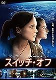 スイッチ・オフ [DVD]