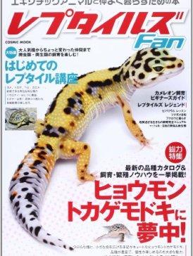 レプタイルズFan―エキゾチックアニマルと仲よく暮らすための本 (COSMIC MOOK)