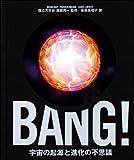 BANG! 宇宙の起源と進化の不思議