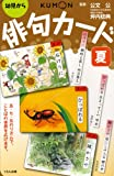 俳句カード 夏 第3版―幼児から (2)