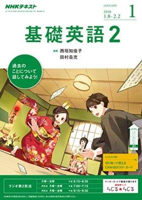NHKラジオ 基礎英語2 2018年 1月号 [雑誌] (NHKテキスト)