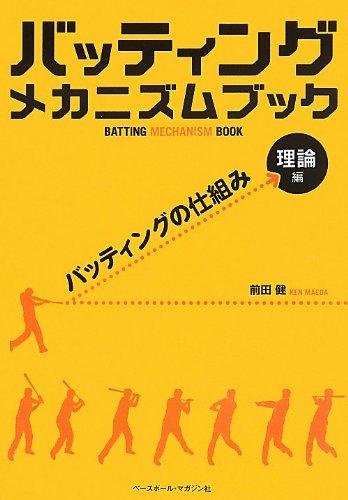 バッティングメカニズムブック 理論編―バッティングの仕組み