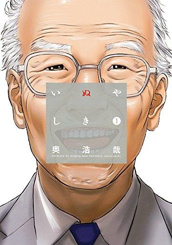 いぬやしき(1) (イブニングコミックス)