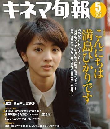 キネマ旬報 2010年 5/1号 [雑誌]